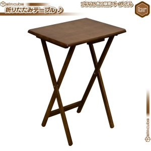 折りたたみテーブル 幅48cm /茶(ブラウン) サイドテーブル 北欧風 簡易 作業台 フォールディングテーブル 簡易テーブル 天然木製|zak-kagu