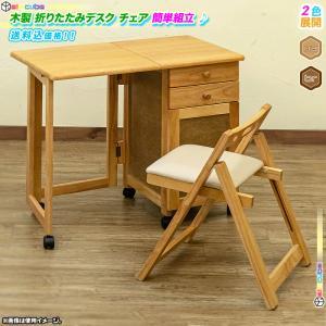 折りたたみデスク 幅88cm 折りたたみチェア セット 簡易デスク 折り畳みテーブル 簡易テーブル 北欧風 天然木製 zak-kagu