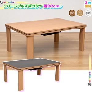 こたつテーブル 幅90cm 長方形 コタツ 折り畳み リバーシブル天板|zak-kagu