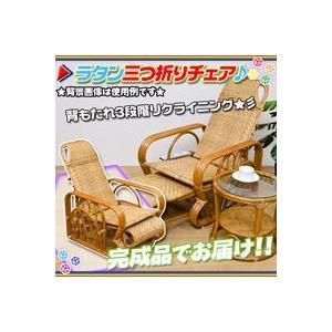 リクライニングチェア 籐椅子 ラタン 高座椅子 籐いす 天然籐|zak-kagu