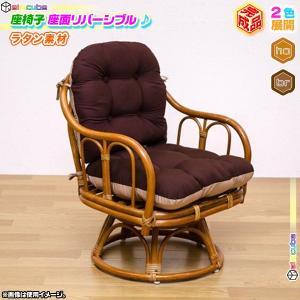 ラタン回転椅子 座面高36cm  籐椅子 リバーシブルクッション 肘掛け付 完成品|zak-kagu