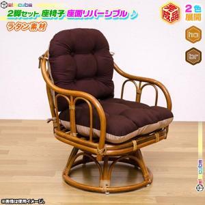 2脚セット!ラタン回転椅子 座面高36cm  籐椅子 リバーシブルクッション 肘掛け付 完成品|zak-kagu