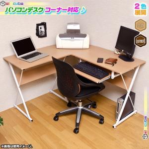 コーナーデスク パソコンデスク キーボード棚付 PCデスク 机 作業台 アジャスター付♪|zak-kagu
