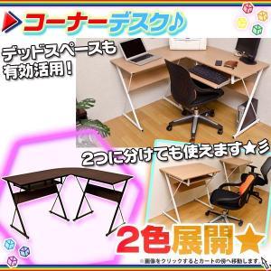 コーナーデスク パソコンデスク キーボード棚付 PCデスク 机 作業台 アジャスター付♪|zak-kagu|02
