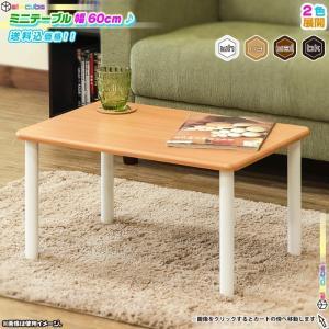 ミニテーブル 幅60cm シンプル ローテーブル センターテーブル 座卓 一人暮らし テーブル 子供部屋 テーブル 簡単組立|zak-kagu