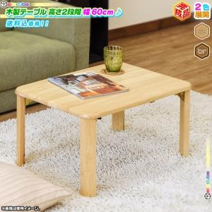 木製 テーブル 継脚モデル 幅60cm ローテーブル センターテーブル 座卓 折り畳み脚 テーブル 折りたたみテーブル 子供 テーブル 完成品|zak-kagu
