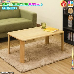 木製 テーブル 継脚モデル 幅90cm ローテーブル センターテーブル 座卓 折り畳み脚 テーブル 折りたたみテーブル 子供 テーブル 完成品|zak-kagu