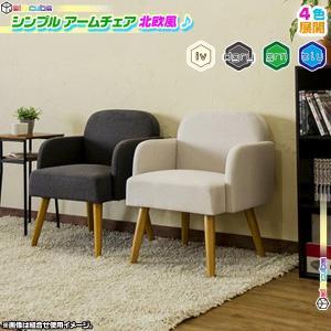 シンプル アームチェア 一人用 カフェ風 椅子 おしゃれ カフェチェア 北欧風 かわいい ダイニングチェア 1人用 肘掛付 天然木脚 ♪|zak-kagu
