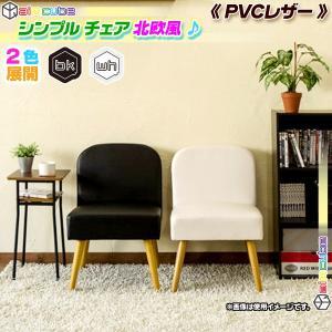 シンプル チェア 一人用 カフェ風 椅子 おしゃれ カフェチェア 北欧風 かわいい ダイニングチェア 1人用 天然木脚 ♪|zak-kagu