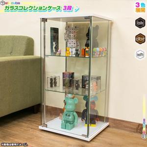 コレクションケース 3段 ガラスケース フィギュア収納 キャビネット 飾り棚 収納家具 全面ガラス仕様|zak-kagu