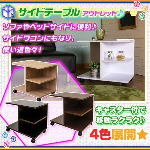 サイドテーブル ソファテーブル サイドワゴン 補助テーブル 棚付 簡易テーブル コーナーテーブル 簡易デスク キャスター付 ♪|zak-kagu