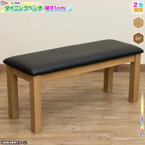 ダイニングベンチ 北欧風 ベンチ ベンチチェア 食卓 椅子 幅91cm エントランスベンチ 玄関ベンチ 玄関用 廊下用 合成皮革|zak-kagu