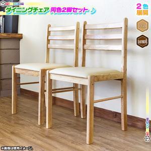 ダイニングチェア 北欧風 リビングチェア 座面PVC ダイニング 椅子 食卓チェア 同色2脚セット|zak-kagu