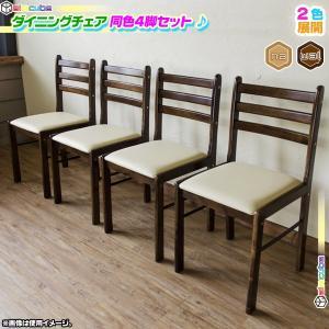 ダイニングチェア 北欧風 リビングチェア 座面PVC ダイニング 椅子 食卓チェア 同色4脚セット|zak-kagu