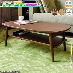 折れ脚 センターテーブル 棚付 オーバル型 カフェテーブル 幅90cm  リビングテーブル 座卓 コーヒーテーブル 食卓  棚板収納付|zak-kagu