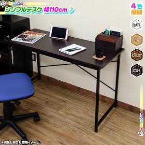 シンプルデスク オフィスデスク 幅110cm PCデスク 作業台 ワークデスク 机 パソコンデスク 補強棒付きフレーム|zak-kagu