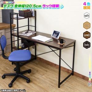 棚付き デスク パソコンデスク 幅120cm PCデスク サイドラック付 収納ラック付 事務机 オフィスデスク 作業机 ラック左右変更可能|zak-kagu