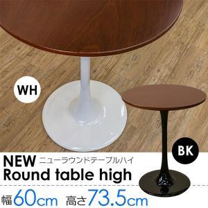ラウンドテーブル 直径60cm カウンターテーブル 花台 木製天板 カフェテーブル サイドテーブル 飾り台 円形 FRP製ベース zak-kagu