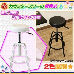 カウンタースツール スチール製 バースツール 椅子 カウンターチェア バーチェア 昇降チェア 座面回転 昇降式|zak-kagu