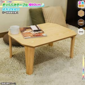 折り畳み脚 テーブル 幅60cm ローテーブル センターテーブル 折りたたみテーブル 小さなテーブル 座卓 完成品|zak-kagu