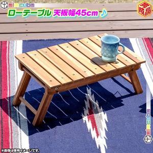ローテーブル 天板幅45cm アウトドアテーブル 折りたたみテーブル ガーデンテーブル ベランダ お庭 テーブル 完成品|zak-kagu
