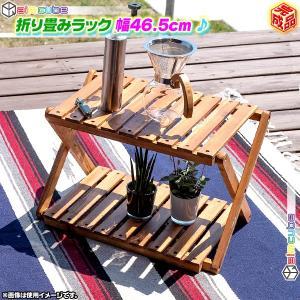 木製 ラック2段 幅46.5cm プランターラック 折り畳みラック 棚 ガーデンラック ベランダ お庭 ラック サイドテーブル 完成品|zak-kagu