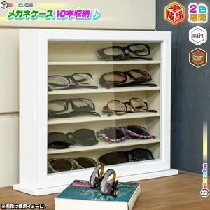 メガネケース 10本収納可 眼鏡 メガネ サングラス 収納 老眼鏡 時計 収納 アクセサリーケース 完成品|zak-kagu