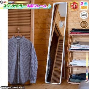 天然木 スタンドミラー 木製フレーム シンプル ミラー 姿見 木製ミラー ルームミラー 玄関ミラー 鏡 全身姿見 幅28cm zak-kagu