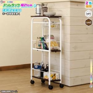 スリムワゴン 幅21cm シンプル キッチンワゴン 調味料ワゴン 隙間収納 サニタリー ワゴン 洗面所 隙間 収納 スライド棚 キャスター搭載|zak-kagu