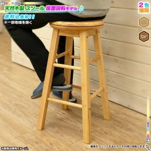 天然木製 スツール 座面回転式 シンプル バースツール 回転スツール 椅子 木製 スツール カウンタースツール いす 高め 高さ 約62.5cm|zak-kagu