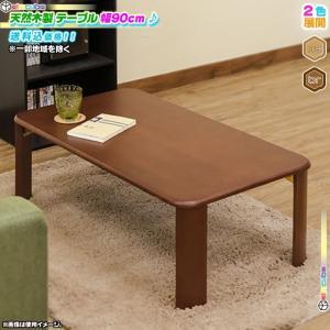 木製 テーブル 幅90cm 奥行50cm ローテーブル センターテーブル 座卓 折り畳み脚 テーブル 折りたたみテーブル 子供 テーブル 食卓 完成品|zak-kagu