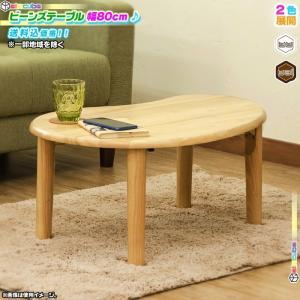 ビーンズテーブル 幅80cm ビーンズ型 ローテーブル 折り畳み脚 テーブル ローテーブル 座卓 食卓 角丸 豆型 高さ33cm 完成品|zak-kagu