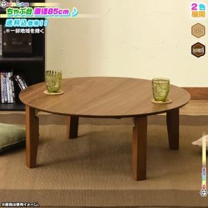ラウンドテーブル 直径85cm ちゃぶ台 幅85cm 折り畳み脚 丸 テーブル 座卓 食卓 丸型 ローテーブル 円形 高さ32.5cm 完成品|zak-kagu
