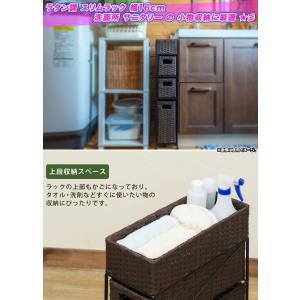 ラタン調 スリムラック 幅16cm 引出し収納 洗面所 収納 隙間 サニタリー 洗濯用品 タオル 下着 収納 完成品|zak-kagu
