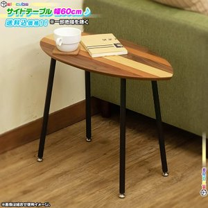 サイドテーブル 幅60cm ソファサイドテーブル ベッドサイドテーブル 木の葉型 テーブル ミニテーブル アジャスター搭載 高さ45cm|zak-kagu