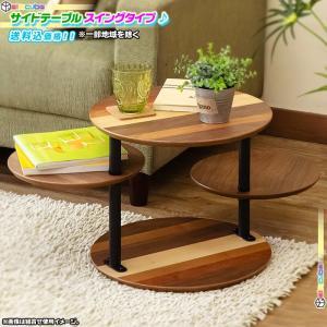 ラウンドサイドテーブル 天板幅40cm サイドテーブル ソファサイドテーブル ミニテーブル スイングテーブル アジャスター搭載 高さ35.5cm|zak-kagu