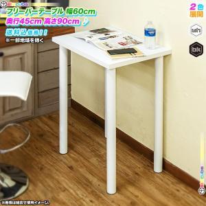 フリーバーテーブル 幅60cm 奥行き45cm 高90cm フリーデスク 机 作業台 パソコンデスク シンプル デスク 食卓 フリーテーブル テレワークにも最適|zak-kagu