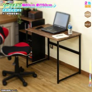 シンプルデスク 幅80cm 奥行50cm パソコンデスク フリーデスク デスク 机 つくえ 作業台 PCデスク アジャスター搭載|zak-kagu