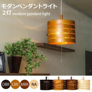 照明 リビングライト ペンダントライト リビング照明 2灯ライト  インテリアライト インテリア照明 天井照明  4段階照明|zak-kagu