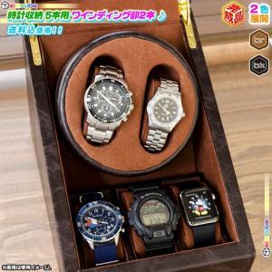 腕時計 収納 5本用 ワインディング部2本 ウォッチケース 自動巻 時計 ケース 時計ケース ワインディングマシーン コレクションケース 自動巻き|zak-kagu