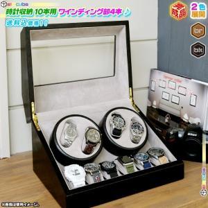 腕時計 収納 10本用 ワインディング部4本 ウォッチケース 自動巻 時計 ケース 時計ケース ワインディングマシーン コレクションケース 自動巻き|zak-kagu