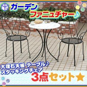 大理石天板ガーデンテーブル チェア2脚セット 大理石テーブル スタッキングチェア 3点セット zak-kagu