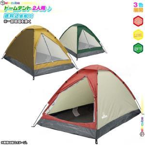 ドームテント 2人用 収納袋付 キャンプ テント コンパクト 防災 夏 アウトドア 軽量テント ツーリングテント 簡単組立|zak-kagu