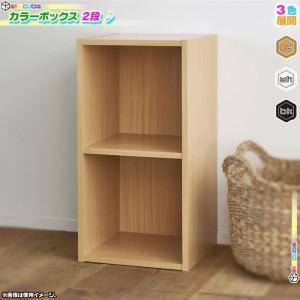 カラーボックス2段 LP対応オープンラック レコード棚  レコードラックA4サイズ収納可