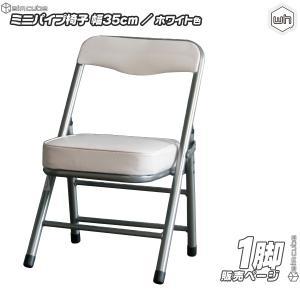 ミニパイプ椅子 / 白 ( ホワイト ) 携帯 チェア コンパクトチェア 折りたたみ椅子 子供椅子 子ども用チェア 子供用パイプイス 軽量 約2.5kg|zak-kagu