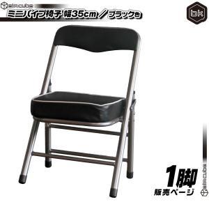 ミニパイプ椅子 / 黒 ( ブラック ) 携帯 チェア コンパクトチェア 折りたたみ椅子 子供椅子 子ども用チェア 子供用パイプイス 軽量 約2.5kg|zak-kagu