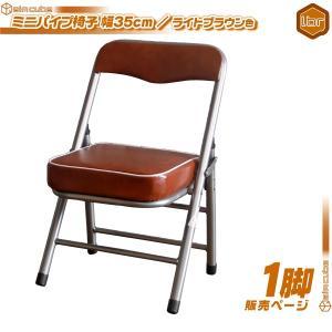ミニパイプ椅子 / ライトブラウン 携帯 チェア コンパクトチェア 折りたたみ椅子 子供椅子 子ども用チェア 子供用パイプイス 軽量 約2.5kg|zak-kagu