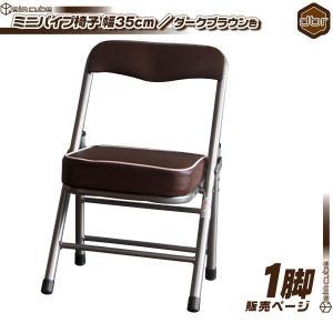 ミニパイプ椅子 / 濃い茶 ( ダークブラウン ) 携帯 チェア コンパクトチェア 折りたたみ椅子 子供椅子 子ども用チェア 子供用パイプイス 軽量 約2.5kg|zak-kagu