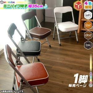《 ミニパイプ椅子 携帯 チェア コンパクトチェア 折りたたみ椅子 子供椅子 子ども用チェア 子供用...