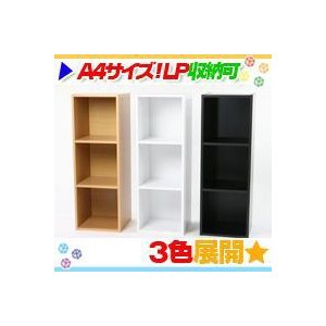3個セット!カラーボックス3段 LP対応 バイナルボックス レコードラック A4サイズ収納可|zak-kagu